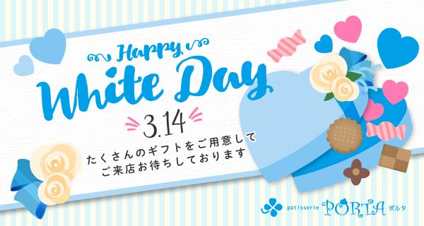 熊本ホワイトデー 人気