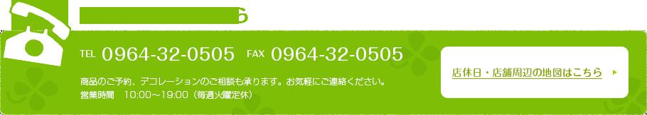 お問い合わせは電話番号0964-32-0505まで
