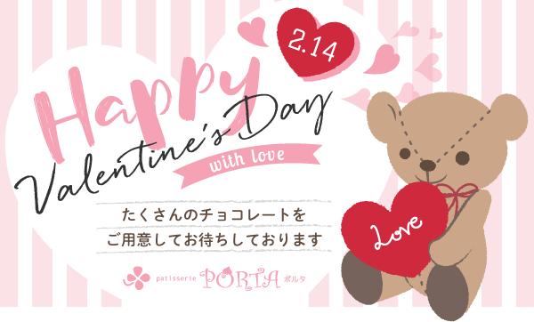 熊本のバレンタインデーの喜ばれるお菓子はパティスリーポルタへ