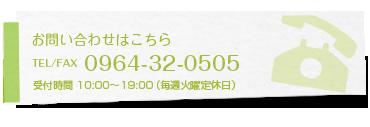 お問い合わせ電話番号 0964-32-0505